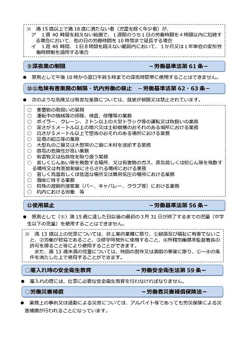 20160521 no3高校生アルバイト