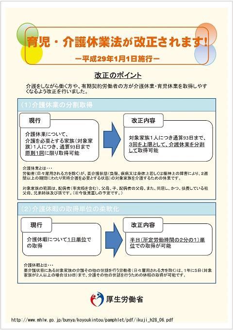 20160613 育児・介護休業法が改正されます!(リーフ)-1