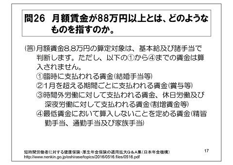20160717 Q&A集(問26)8万8千円の賃金とは? 480