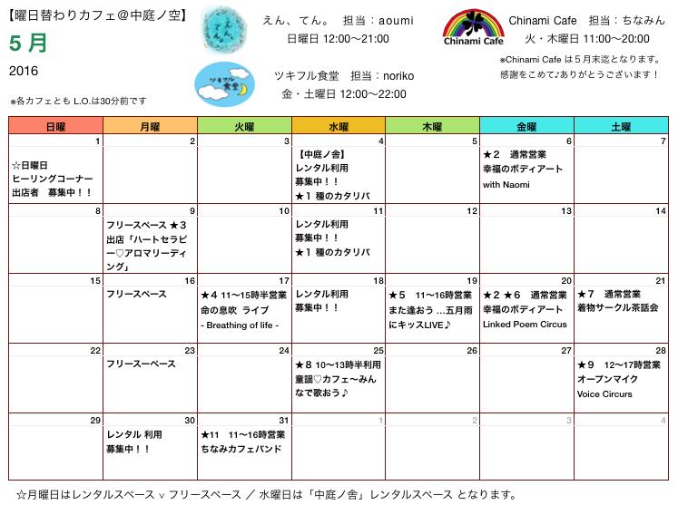 201605_カレンダー