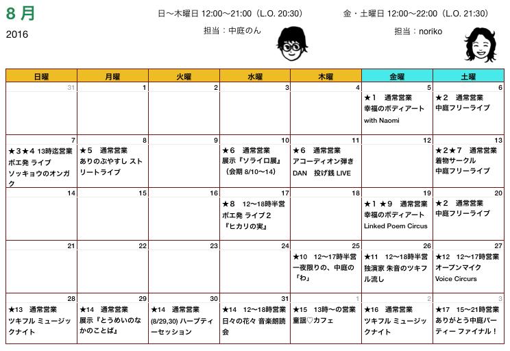 201608_カレンダー