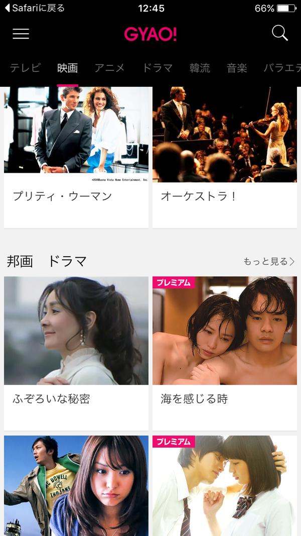 市川由衣ちゃんのエロ動画を無料で観る方法