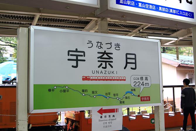 20160919宇奈月駅看板