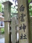 白雲神社(京都)01-03