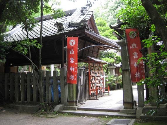 白雲神社(京都)01-23