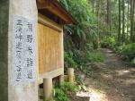 熊野古道・三浦峠道(熊ケ谷道)02-05