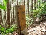 熊野古道・三浦峠道(熊ケ谷道)03-15