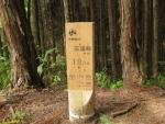 熊野古道・三浦峠道(熊ケ谷道)04-17