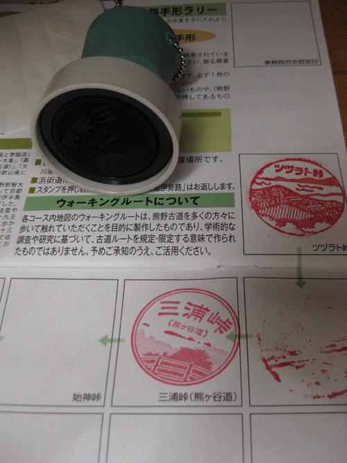 熊野古道・三浦峠道(熊ケ谷道)04-22
