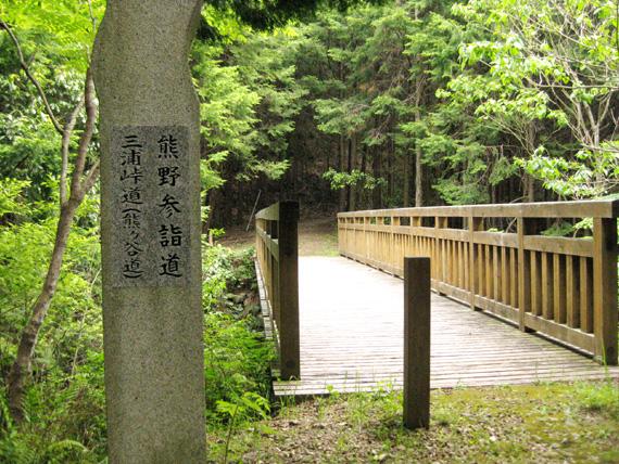 熊野古道・三浦峠道(熊ケ谷道)05-01