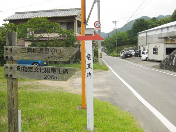 熊野古道・三浦峠道(熊ケ谷道)05-08