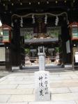 護王神社(京都)01-07