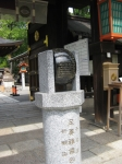 護王神社(京都)01-08