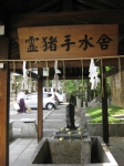 護王神社(京都)01-10