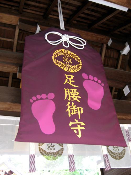 護王神社(京都)02-01