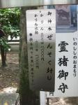 護王神社(京都)02-03