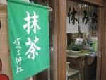 護王神社(京都)茶屋02