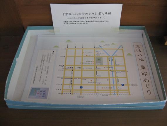 護王神社(京都)茶屋10