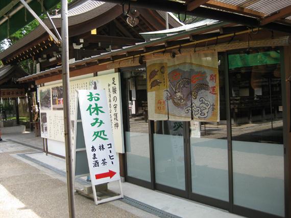 護王神社(京都)茶屋01