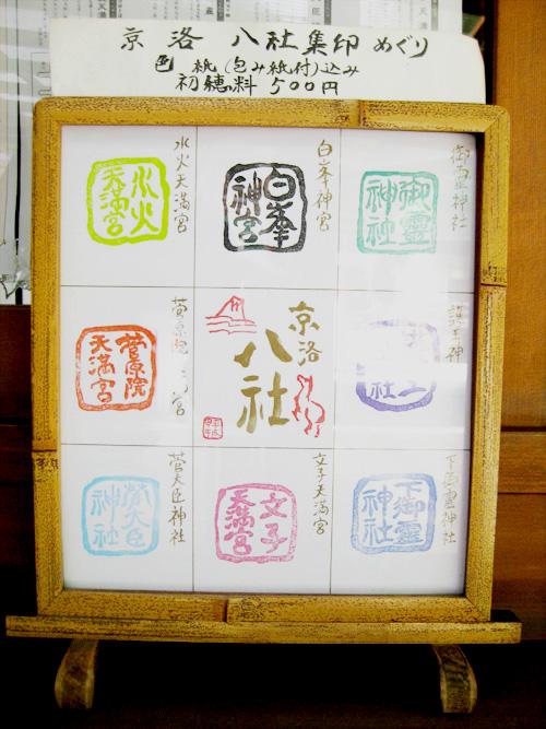 護王神社(京都)茶屋12