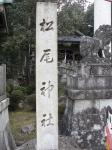 松尾神社(滋賀)02