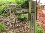 青葉神社(福井)-02