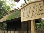 熱田神宮・御田神社02