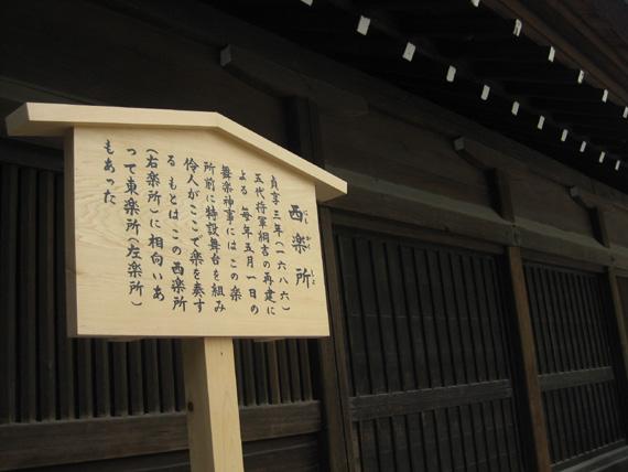 熱田神宮・ならずの梅・西楽所04