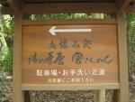 熱田神宮・清め茶屋01