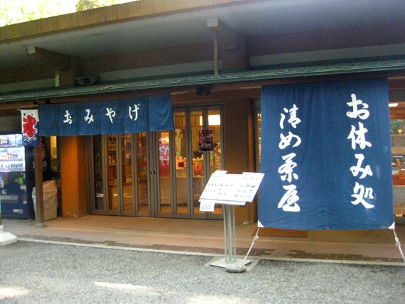 熱田神宮・清め茶屋02
