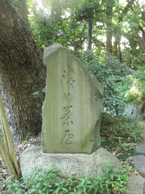 熱田神宮・清め茶屋03