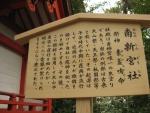 熱田神宮・南新宮社05