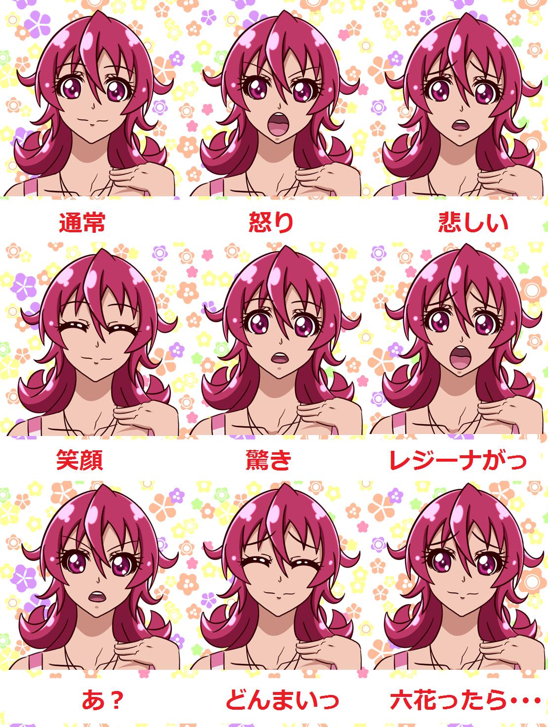 相田マナ 表情