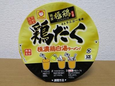 161022c_極鶏1