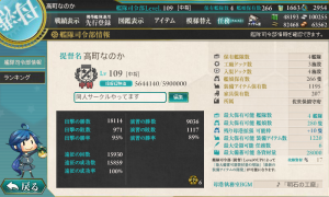 kancolle_20160512-201733083.png