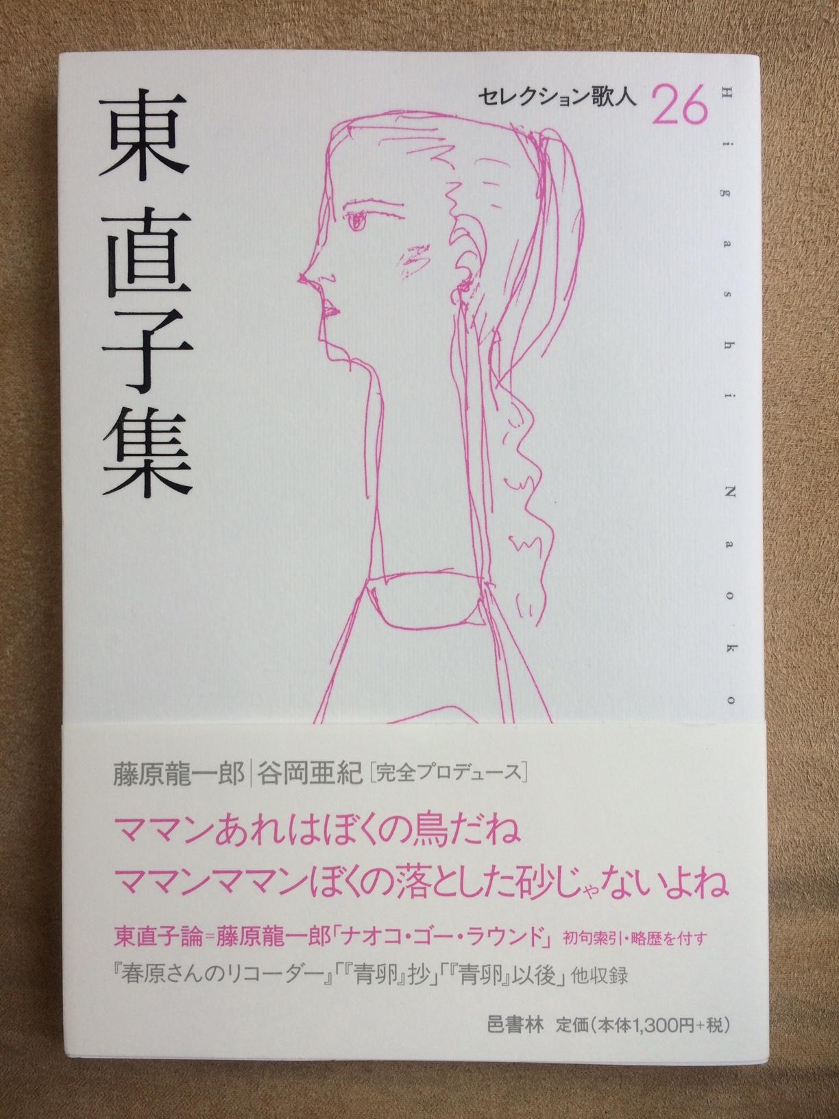東さんの著書