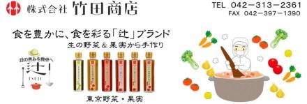 竹田商店タイトルバナー