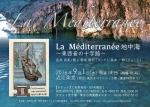 160705-La Méditerranée 表面mini