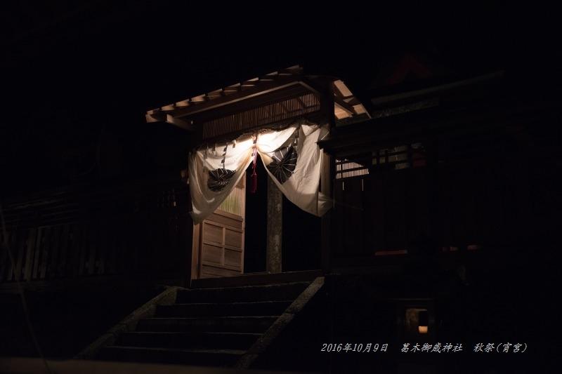 1-葛木御歳神社 秋祭り