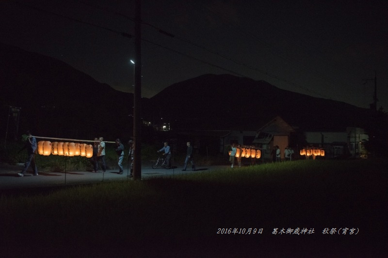 2-葛木御歳神社 秋祭り