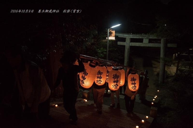 4-葛木御歳神社 秋祭り