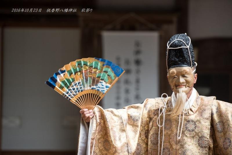 20161023 桃香野八幡神社 秋祭り (5)