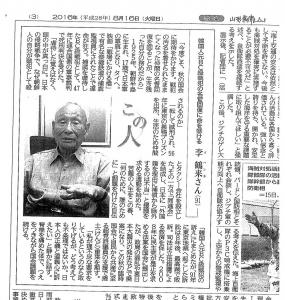 20160816yamagataihanne.jpg