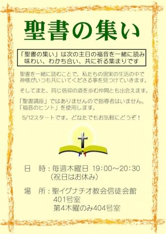 聖書の集いB