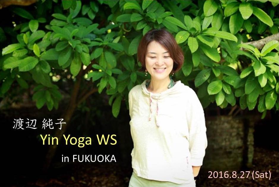 Yin Yoga2