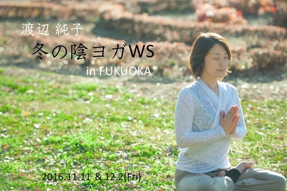 Yin Yoga3
