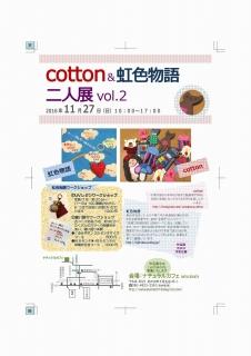 Microsoft Word - A4たて_表面虹色コットンチラシ2016-2blog