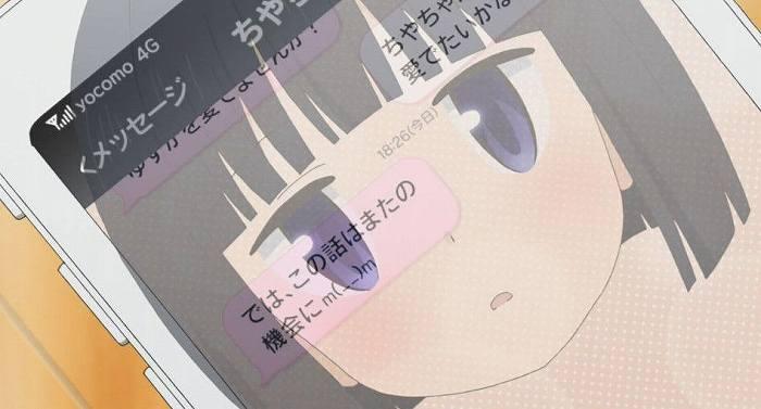 まほいい 04話12