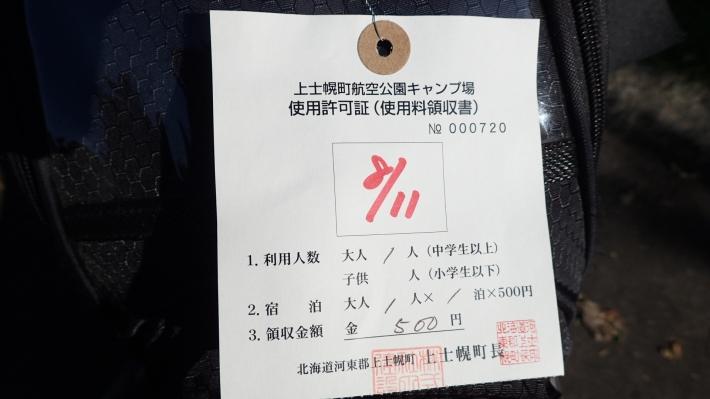 2016-0812-016.jpg