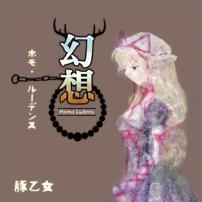 幻想ホモ・ルーデンス